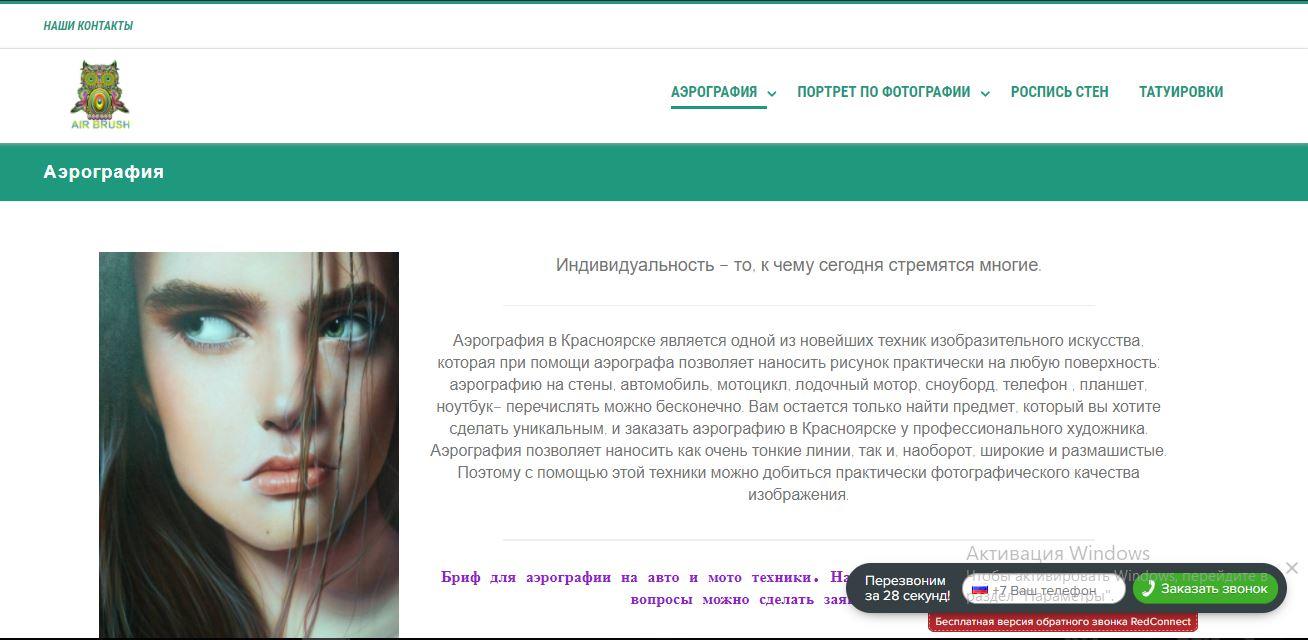 Сайт Корпоративный