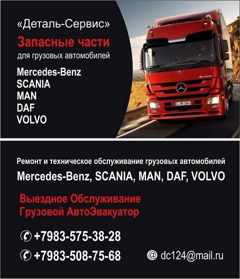 Дизайн визитки Деталь Сервис