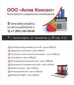 Дизайн визитки БУХГАЛТЕР КРАСНОЯРСК