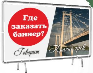 Печать баннера Красноярск