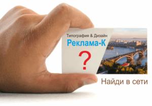 Печать визиток Красноярск цена