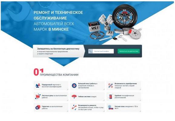 Сайт лендинга для Автосервиса всего за 7000 рублей