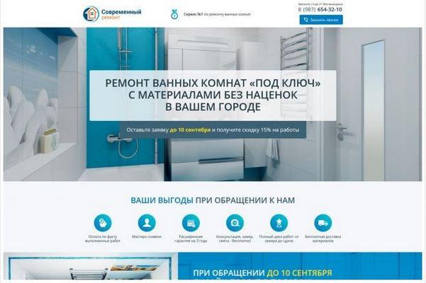 Сайт ремонт ванных комнат всего за 7000 рублей.