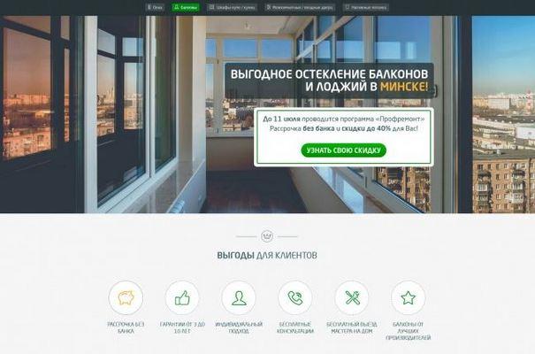 Сайт для строительной компании всего за 7000 рублей.