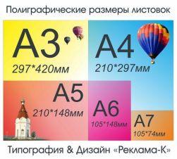 Типография Красноярск