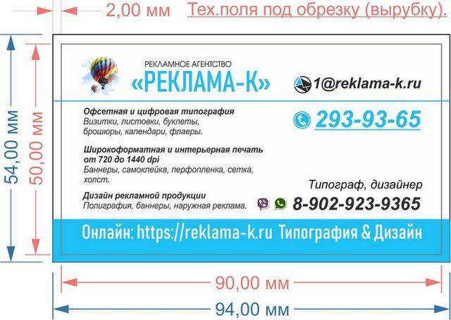 Типография печать визитки. Технические требования для сохранения файлов к офсетной печати.