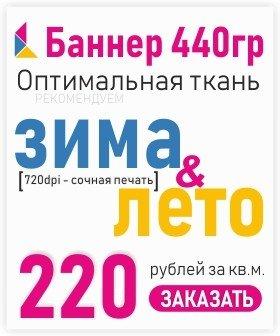 Широкоформатная печать баннеров Красноярск