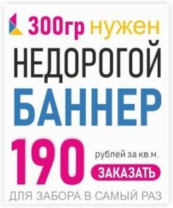 Печать тонкого баннера для пресс вол.  Аренда конструкций пресс волл Красноярск.