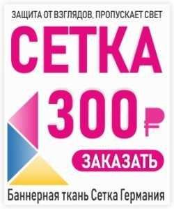 Печать на сетке 300 рублей кв.м.  (баннерная сетка пр. Германия)