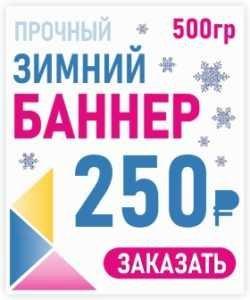 Реклама на брендмауэр или большом щите? Рекомендуем использовать плотную литую баннерную ткань 500 грамм.