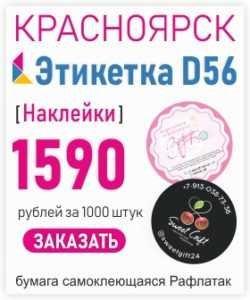 Наклейки круглые заказать в Красноярске. Печать наклеек D56 -  ЦЕНА В КРАСНОЯРСКЕ 1200 РУБЛЕЙ ЗА 1000 ШТУК.