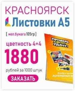 Изготовление листовок в  Красноярске