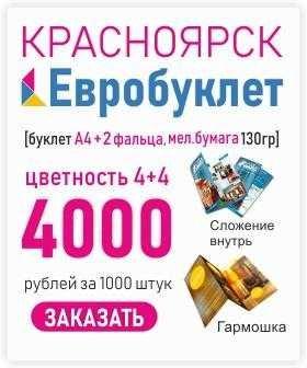 Цена буклетов в Красноярске