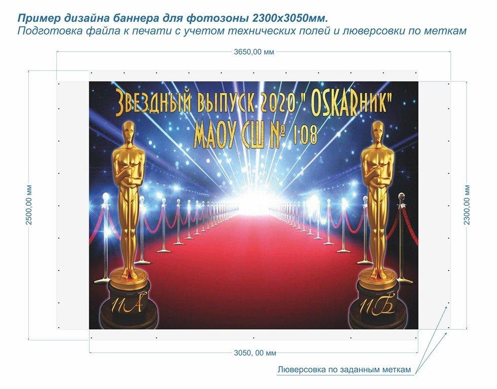 Фотозона ВАРЕНДУ - дизайн баннера Выпускник