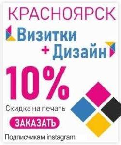 Разработаем дизайн - Акция! Закажи дизайн - подарим скидку 10% на  офсетный тираж в Красноярске! Действует для подписчиков Instagram