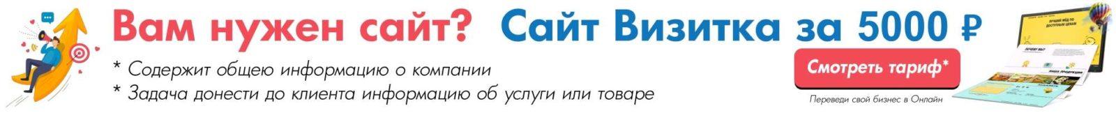 Сайт визитка за 5000 рублей под ключ!