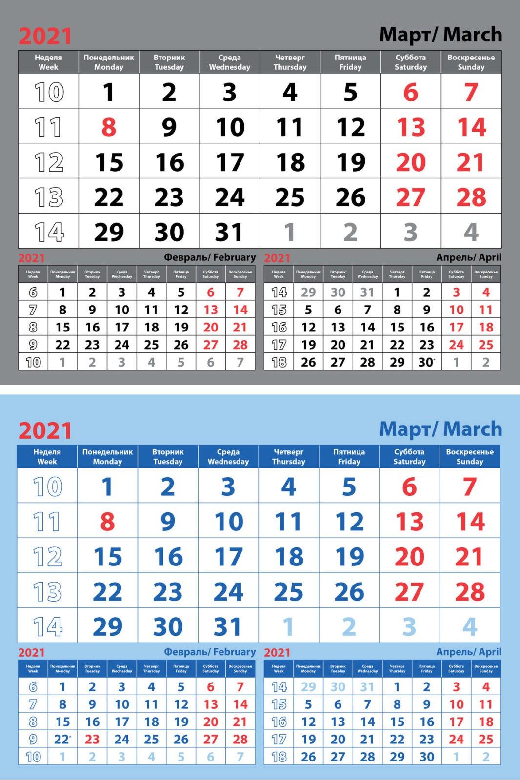 Календарьмоноблочный3в1 _ 2