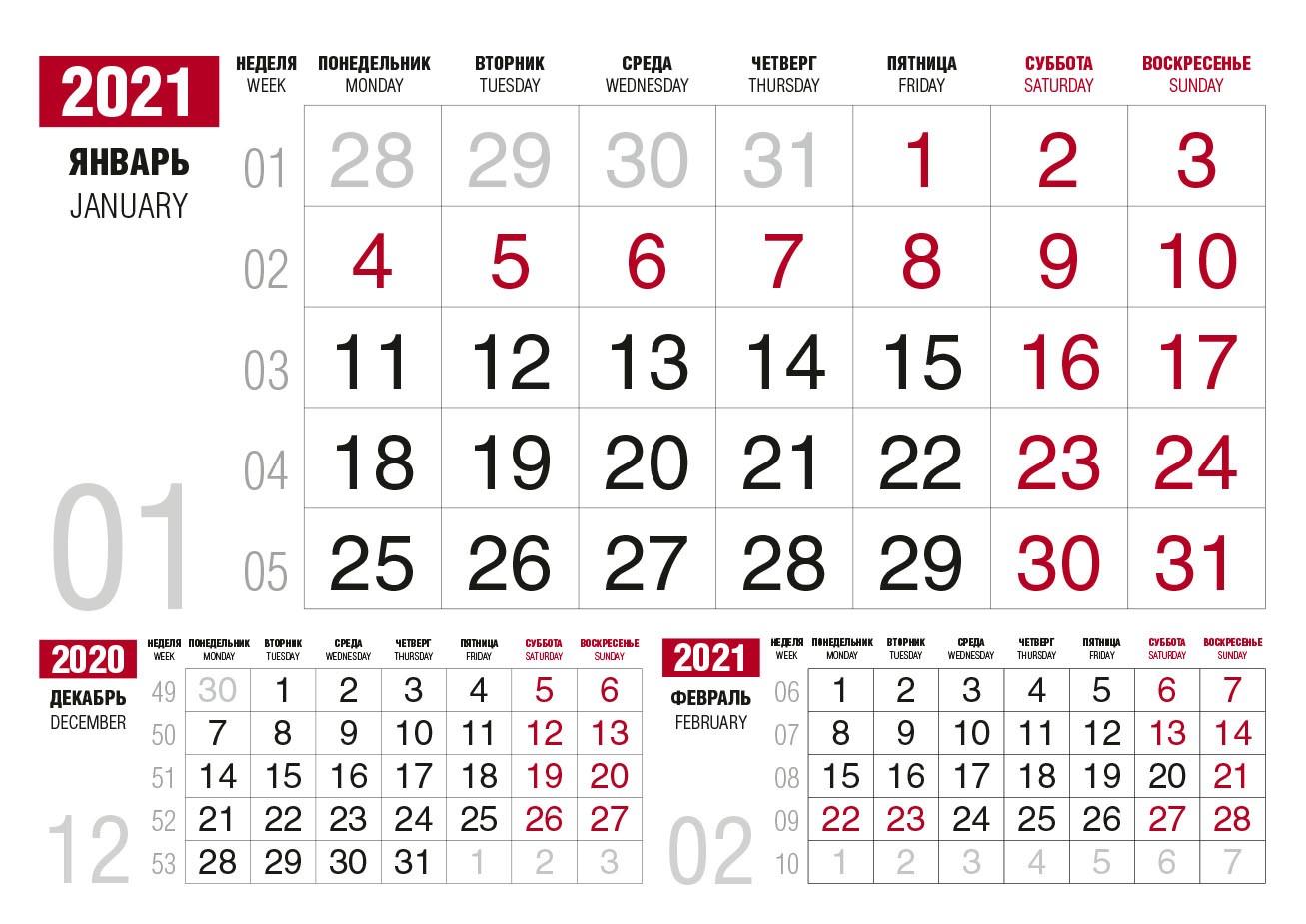 Календарь перекидной А3 2021 год