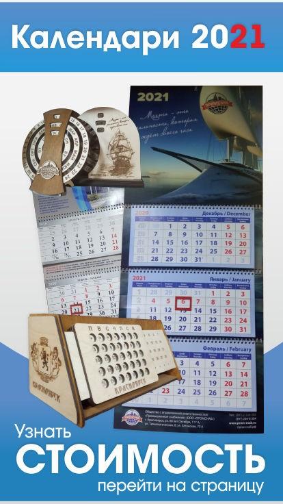 календари на 2021 год заказать в Красноярске