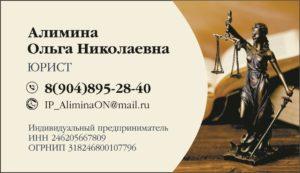 Макет юрист