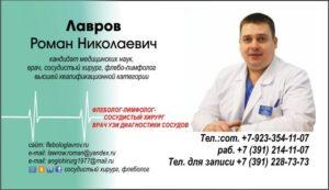 макет визитки для доктора